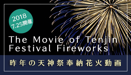 "Those looking for a hotel where the fireworks of the Tenjin Festival can be seen on the rooftop ♪ Must see ♪ July 25, 2018 ""Tenjin Festival dedicated fireworks roof appreciation plan attachment plan"" start accepting"