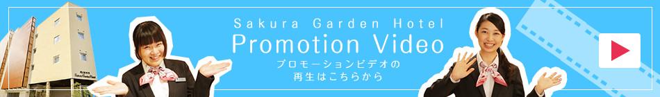 Sakura Garden Hotel Promotion Video プロモーションビデオの再生はこちらから