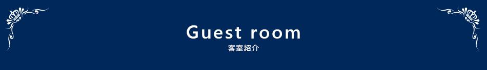 Guest room / 客室紹介