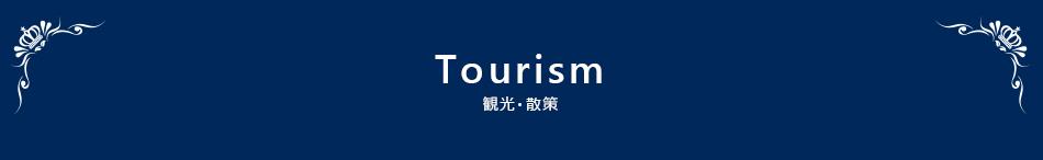 Tourism / 観光・散策
