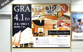 新大阪駅構内に広告を掲載いたしました