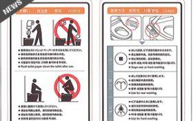 トイレの使用方法の表記を(英語・韓国語・中国語)追加しました。