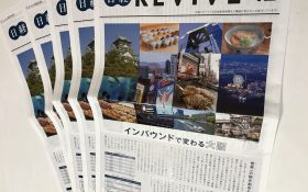 It was published in Nikkei RIVIVE
