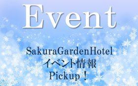 【無料】クリスマス・年末年始イベント情報