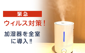Humidifiers have been installed in all rooms as an emergency virus countermeasure.