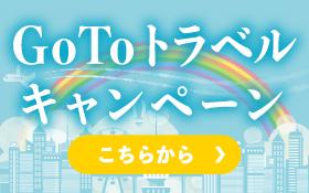 GoToトラベルキャンペーンご予約について