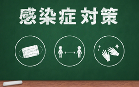 Sakura Garden Hotel complies with the guidelines for controlling new coronavirus infections.
